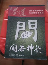 海峡茶道 2007年第11期(总第21期)