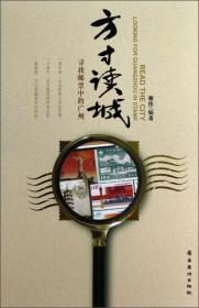 方寸读城:寻找邮票中的广州