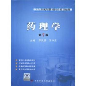 卫生部规划教材同步精讲精练:药理学(第7版)