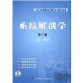 卫生部规划教材同步精讲精练:系统解剖学(第7版)