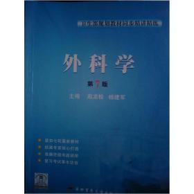 外科学(第7版卫生部规划教材同步精讲精练)