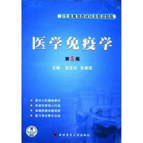 卫生部规划教材同步精讲精练:医学免疫学(第5版)