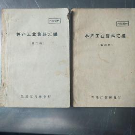 林产工业资料汇编(第三辑、第四辑合售)