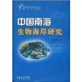 中国南海海洋经济丛书:中国南海生物海岸研究