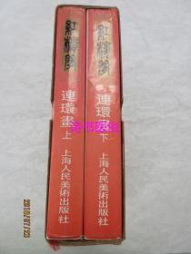 連環畫紅樓夢(精裝上下冊)——上海人民美術出版社