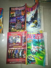 科幻世界增刊  2003年  金牛号 +飞向群星号 +天蝎号 +2002年漫游者号   4本合售