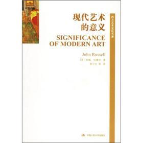 现代艺术的意义
