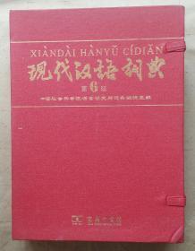 《现代汉语词典》第六版(商务印书馆创立115年纪念版)包邮