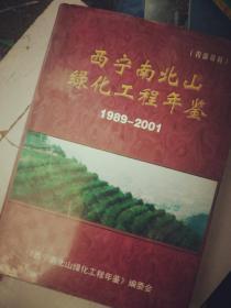 西宁南北山绿化工程年鉴1989-2001