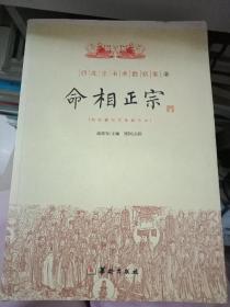 正版现货  四库全书 术数初集(第2册)9787801783547