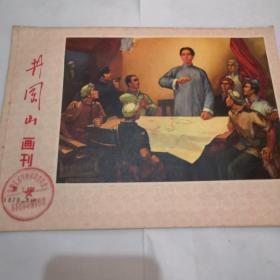 《井冈山画刊》1970.9.(中)第7期 DAD