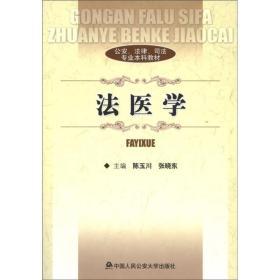 中国人民大学出版社 法医学 陈玉川,张晓东 9787811096385