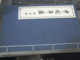 中国年画邮票册  (空册)线装
