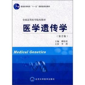 医学遗传学 傅松滨 第2版 9787811167238 北京大学医学出版社