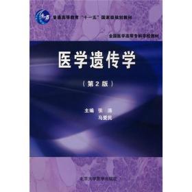 医学遗传学(第2版)(全国医学高等专科学校教材)