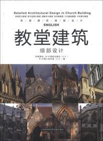 英国建筑细部设计写真系列:教堂建筑细部设计