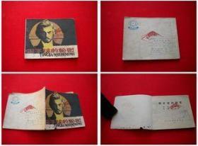 《铜半球的秘密》科学家。人美1984.1一版一印,4631号。连环画