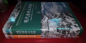 现代清明上河图——文化商业古街的定位、规划、设计、运营全解析  上下册(缺中册)