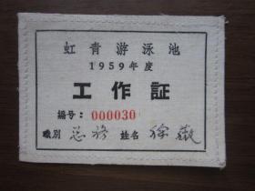 1959年虹青游泳池工作证(棉布制)