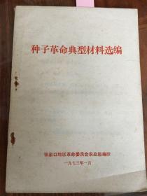 种子革命典型材料选编【文革农业】