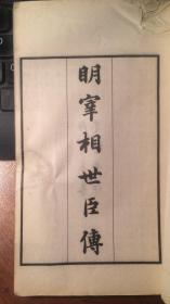 明宰相世臣傳( 偽滿洲國康德三年春手書上版)