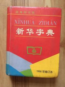 新华字典(1998年修订本)软精装本