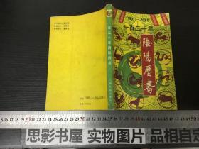 一百二十年阴阳历书【9911】
