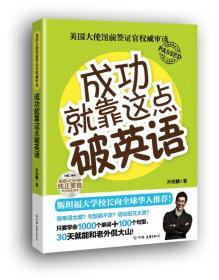 成功就靠这点破英语:斯坦福大学校长向全球华人推荐