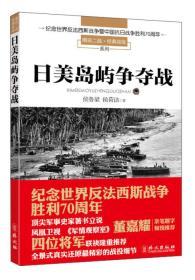 日美岛屿争夺战