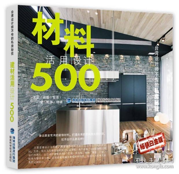 材料活用设计500