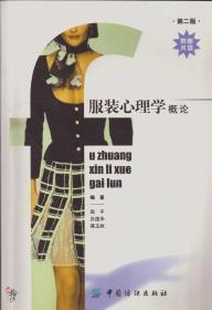 包邮正版 服装心理学概论(第二版) 第2版  赵平、吕逸华、蒋玉秋  中国纺织出版社
