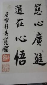 杨忠明    陆康 合刻十八罗汉造像   保真