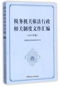 税务机关依法行政相关制度文件汇编2017年版