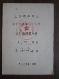 1977年上海市卢湾区复兴中路第二幼儿园幼儿情况报告表