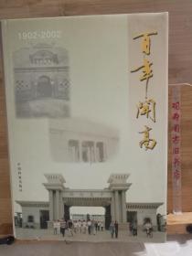 百年开高 :1902~2002