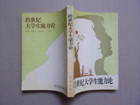 跨世纪大学生能力论//吴梦宇主编