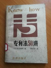 专利法50讲(附参照条文)(馆书)