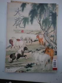 大观月刊:马晋专辑   第34期