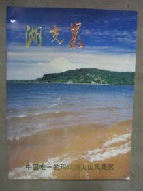 湖光岩——中国唯一的玛珥湖火山风景区(画册)