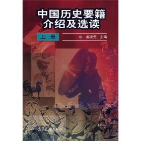 中国历史要籍介绍及选读(上册)
