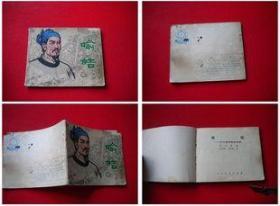 《喻皓》来汶阳绘,人美1981.3一版一印16万册,1621号,连环画