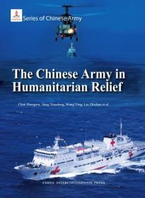 中国军队与人道主义救援:英文