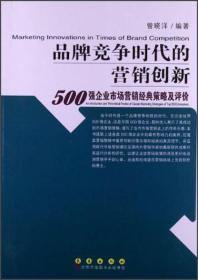 500强企业市场营销经典策略评价/品牌竞争时代的营销创新
