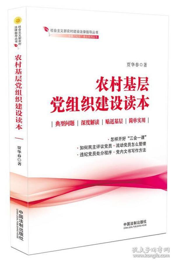 """农村基层党组织建设读本·全国""""七五""""普法系列丛书"""