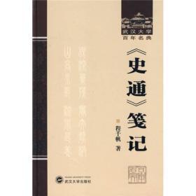 《史通》笺记:武汉大学百年名典
