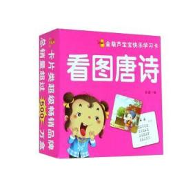 看图唐诗-金葫芦宝宝快乐学习卡