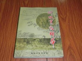 聊城烹饪精粹(大16开320页)