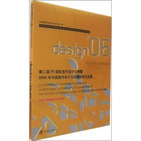 第二届IFI国际室内设计大赛暨:2006年中国室内设计大奖赛奖作品集(住宅篇)