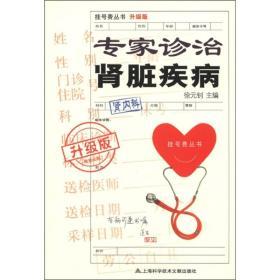 挂号费丛书:专家诊治肾脏疾病(升级版)