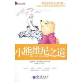 小熊维尼之道霍夫重庆大学出版社9787562448556